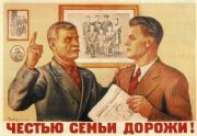 Vintage Russian poster - Cherish the family's honor! 1949